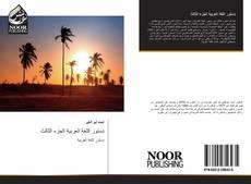 Bookcover of دستور اللغة العربية الجزء الثالث
