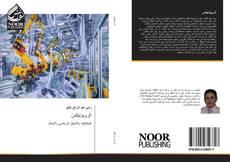 Bookcover of الروبوتيكس
