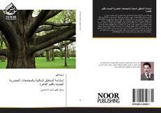 استدامة المناطق السكنية بالمجتمعات الحضرية الجديدة باقليم القاهرة kitap kapağı