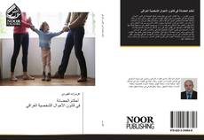 Buchcover von أحكام الحضانة في قانون الأحوال الشخصية العراقي
