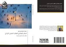 Portada del libro de السبك والحبك في الخطاب السياسي الإيراني