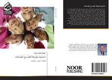 Capa do livro de أساسيات طريقة العمل مع الجماعات