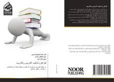 طرائق وأساليب التدريس والتدريب kitap kapağı