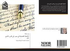 Portada del libro de الأنشطة القنصلية في مصر في القرن التاسع عشر