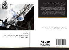 Bookcover of تحديات الدولة الفاشلة في ليبيا وأثرهاعلى الأمن الوطني الجزائري