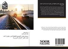 Bookcover of وصف طرق التصميم للتبليط المرن طويل الامد تحت تأثير الاحمال المرورية