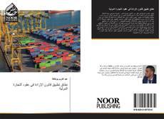 Buchcover von نطاق تطبيق قانون الإرادة في عقود التجارة الدولية