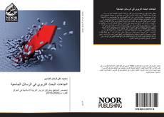 Capa do livro de اتجاهات البحث التربوي في الرسائل الجامعية