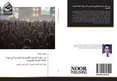 Bookcover of دور مقدم البرامج التلفزيونية الحوارية فى تهيئة الحالة النفسية للضيوف