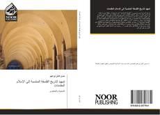 Bookcover of تمهيد لتاريخ الفلسفة المنتسبة إلى الإسلام المقدمات