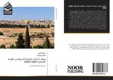 Portada del libro de موقف الولايات المتحدة الأمريكية من القضية الفلسطينية 1945-1949