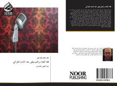 Bookcover of فقه الغناء والموسيقى عند الإمام الغزالي