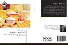 Bookcover of الألبان ومُنتجاتها ... علم وصناعة