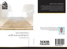 Capa do livro de الوشائج اللغوية بين العربية والتگرايت