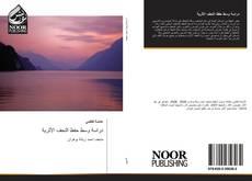 Bookcover of دراسة وسط حفظ التحف الأثرية