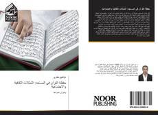 Bookcover of حفظة القرآن في المساجد: التمثلات الثقافية والاجتماعية