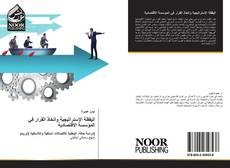 Portada del libro de اليقظة الإستراتيجية واتخاذ القرار في المؤسسة الاقتصادية