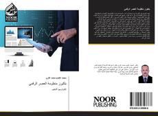 Bookcover of بلكيرز منظومة العصر الرقمي