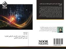 Bookcover of اثر استعمال اسلوب العرض التركيبي لنظرية ميرل في التصميم التعليمي