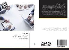Bookcover of التوزيع الصحفي في الجزائر