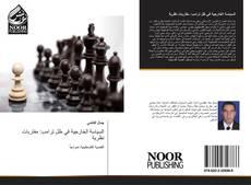 Bookcover of السياسة الخارجية في ظل ترامب: مقاربات نظرية