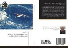 Bookcover of الإستراتيجية التنموية لوسائل الإعلام في التصدي لمظاهر الإرهاب والتطرف