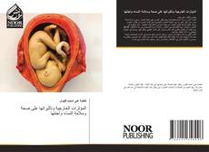 Bookcover of المؤثرات الخارجية وتأثيراتها على صحة وسلامة النساء وأجنتها