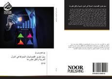 Bookcover of سبل تعزيز اقتصاديات المعرفة في الدول العربية وآفاق تطورها