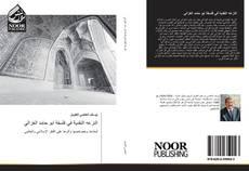 Bookcover of النزعه النقدية في فلسفة ابو حامد الغزالي