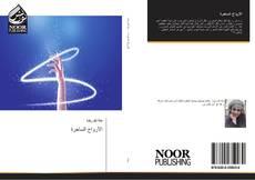 Bookcover of الأرواح الساحرة