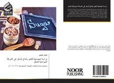 Bookcover of دراسة احصائية للتنبؤ بانتاج السكر في الشركة السودانية للسكر