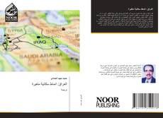 Bookcover of العراق: انماط سكانية متغيرة