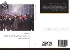 Bookcover of دور النخبة السياسية في ادارة المرحلة الانتقالية