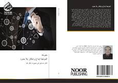 Bookcover of الموهبة إبداع وابتكار بلا حدود