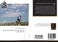 Bookcover of فارس في زمن معلول: سُلطان المُسلمين الجريح عبد الحميد الثاني