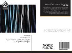 Bookcover of تمكين المرأة الريفية عبر الجمعيات النسوية لإنتاج وتسويق الصمغ العربي