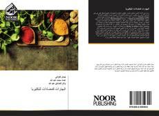 Bookcover of البهارات كمضادات للبكتيريا