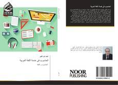 Bookcover of الحاسوب فى خدمة اللغة العربية