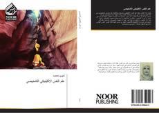 Bookcover of علم النفس الإكلينيكي التشخيصي
