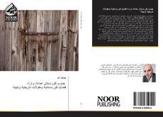 Bookcover of جنوب كوردستان احداث واراء قضايا كوردستانية ومقولات تاريخية ودينية