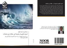 Bookcover of السيادة القومية والعولمة أي علاقة وأي تفاعلات