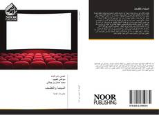 Bookcover of السينما والتفلسف