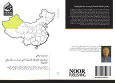 Buchcover von تركستان الشرقية المسلمة التي صارت سنك يانغ الصينية