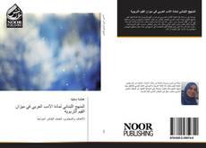 Bookcover of المنهج اللبناني لمادة الأدب العربي في ميزان القيم التربوية