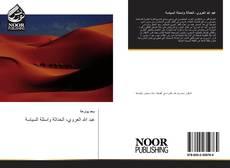 Bookcover of عبد الله العروي، الحداثة واسئلة السياسة