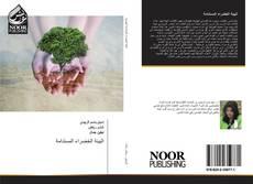 Portada del libro de البيئة الخضراء المستدامة