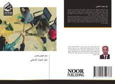 Bookcover of دليل البحث التدخلي