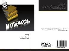 Bookcover of فضاءات هلبرت