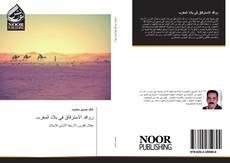 Capa do livro de روافد الاسترقاق في بلاد المغرب