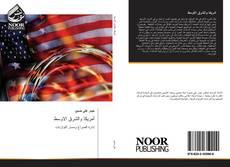 Bookcover of أمريكا والشرق الاوسط